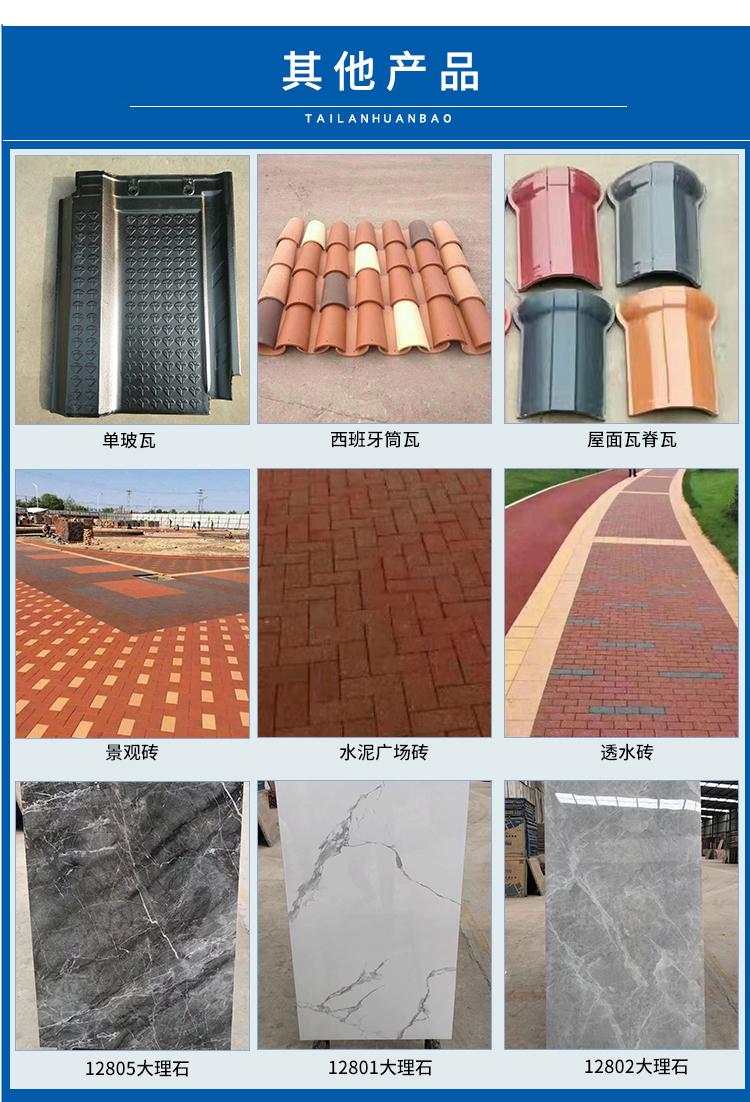 济南 济阳 商河 平阴 陶瓷瓦 连锁瓦厂家供应111288245