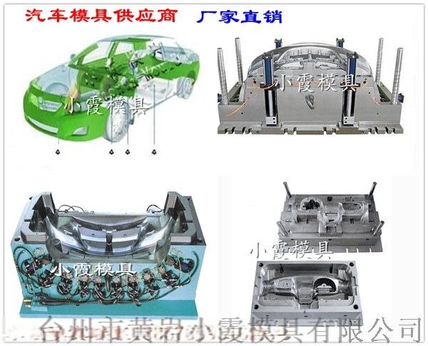汽车模具供应商 (101).jpg