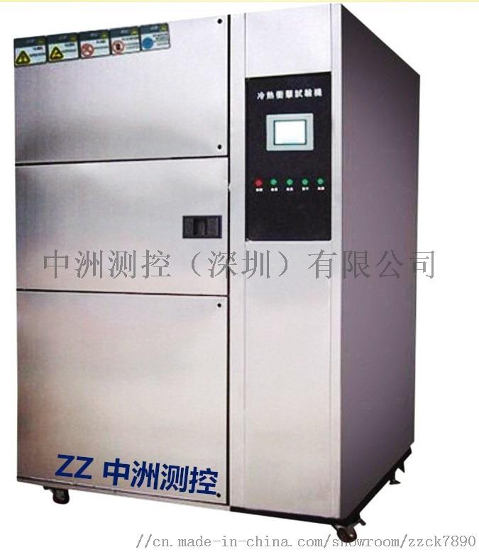 中洲测控环境类高低温试验箱zz-k02817485605