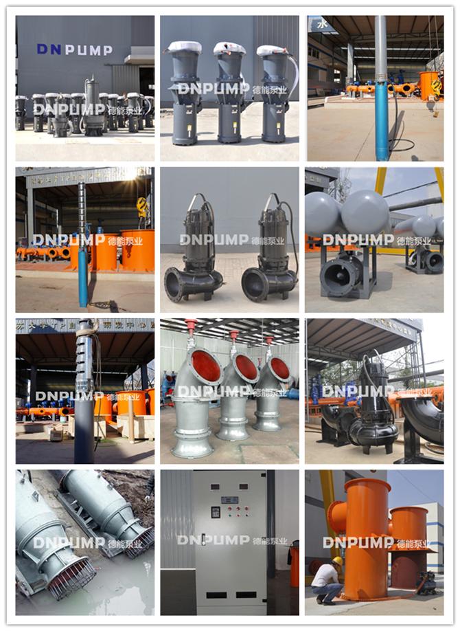 潜水轴流泵-大流量潜水泵-高扬程潜水泵生产厂家78233302