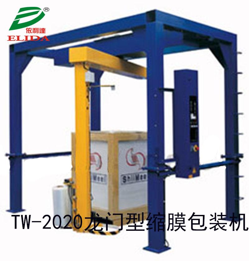 TW-2020龙门型缩膜包装机.jpg