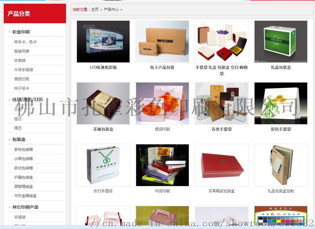 佛山包裝盒廠家定做價格實惠794091375
