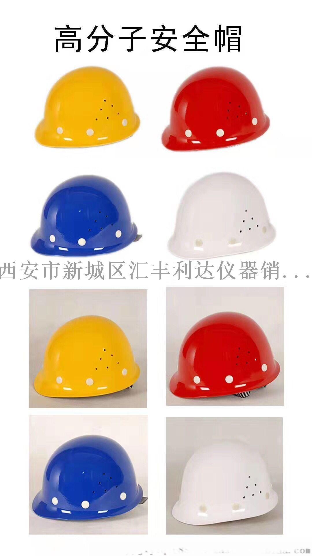 西安安全帽玻璃鋼安全帽13659259282838478585