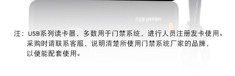 二代證居住證NFC銀行卡IC卡門禁系統讀卡器1_06.jpg