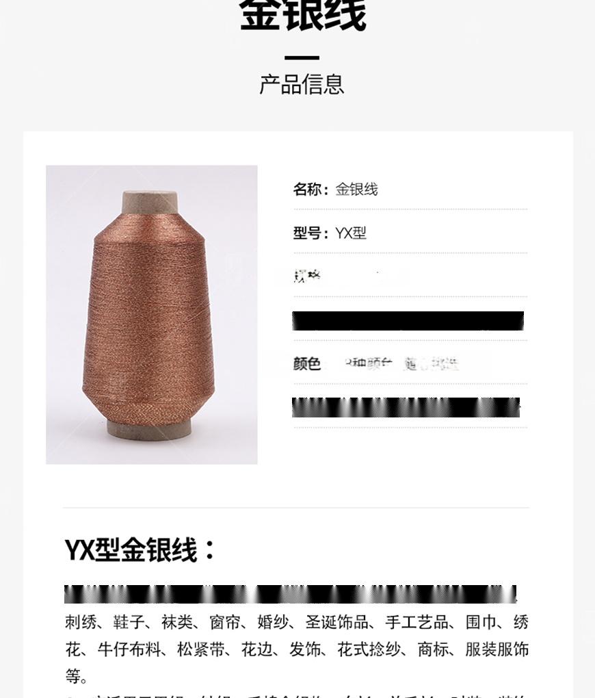 YX型-金银线详情_26.jpg