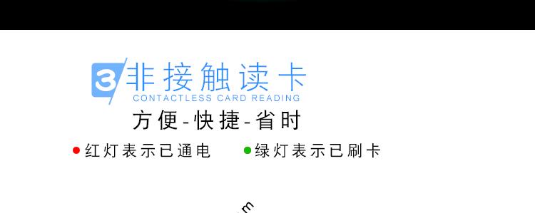 二代證居住證NFC銀行卡IC卡門禁系統讀卡器1_09.jpg