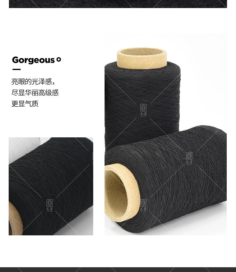 280D-75D-氨纶涤纶橡筋线-_10.jpg