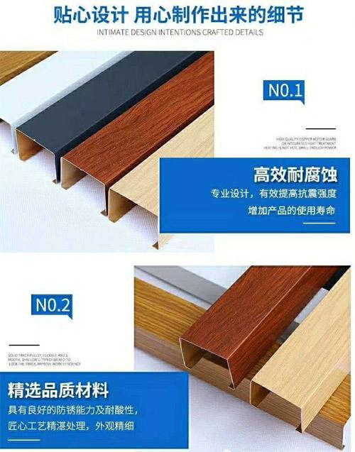 吊顶铝方通规格 木纹U型铝方通 铝方通天花贴图.jpg
