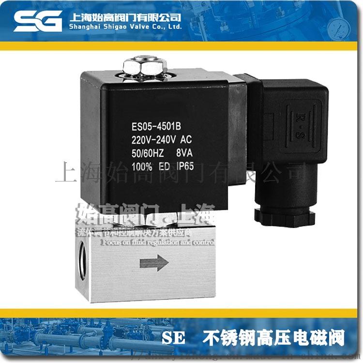 SE不锈钢高压电磁阀3.jpg