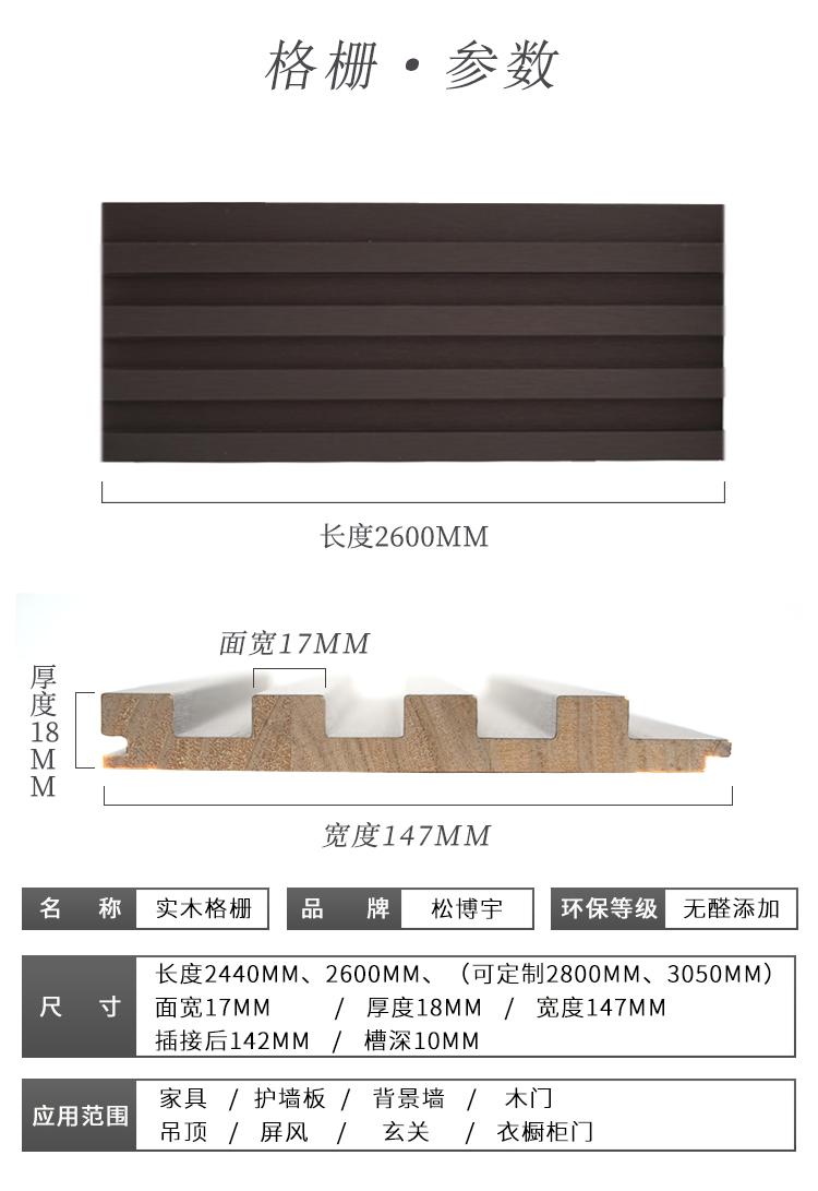 网红实木格栅板 (9).jpg
