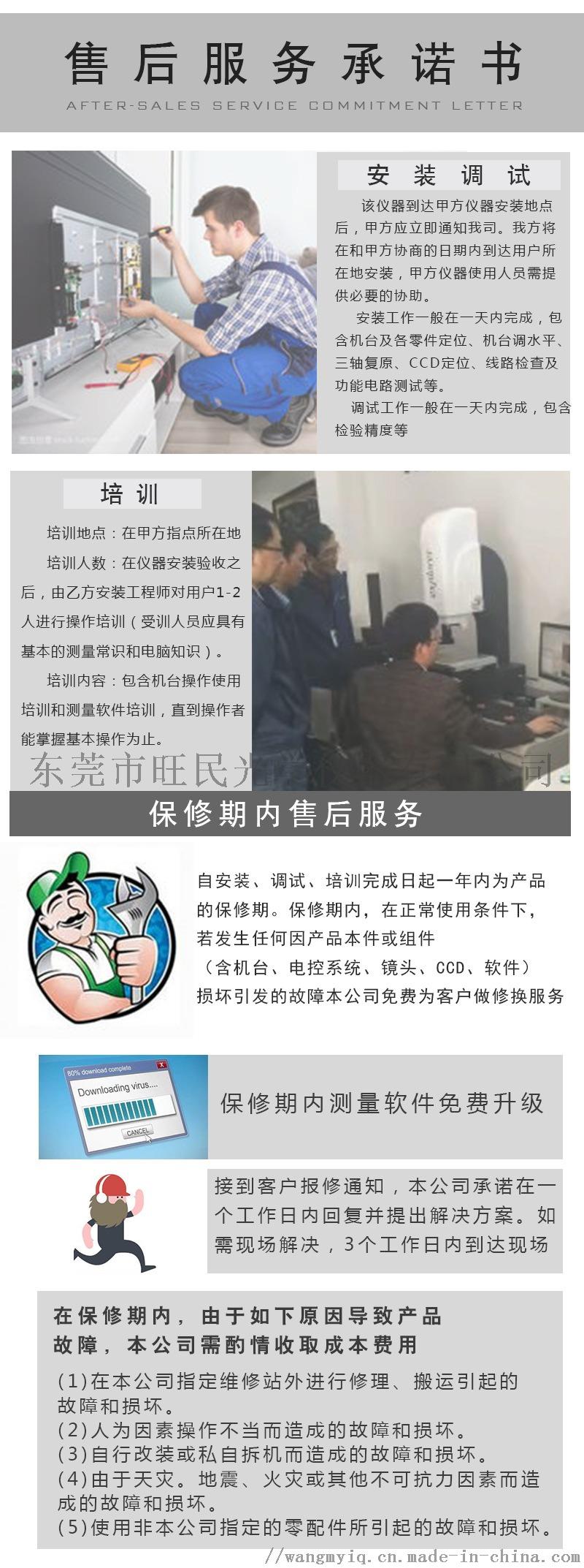 直销半自动影像测量仪NC-8010二次元影像测量仪95743275