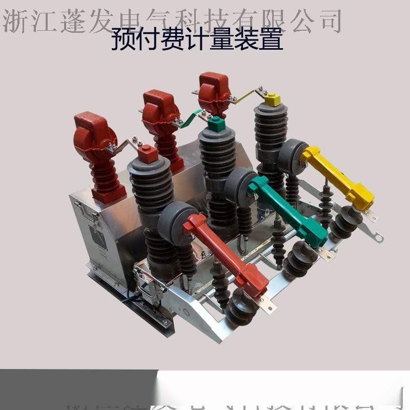 預付費計量裝置 zw32計量開關 一體化 蓬發電氣800145182