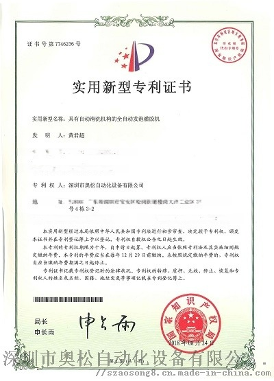 AB双液灌胶机(AS-5000AB) 灌胶机专利98741675