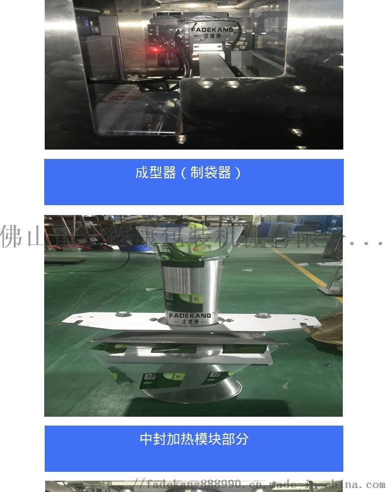 全自动牛奶液体包装机 多功能液体立式包装机 花生酱袋装包装机77931475