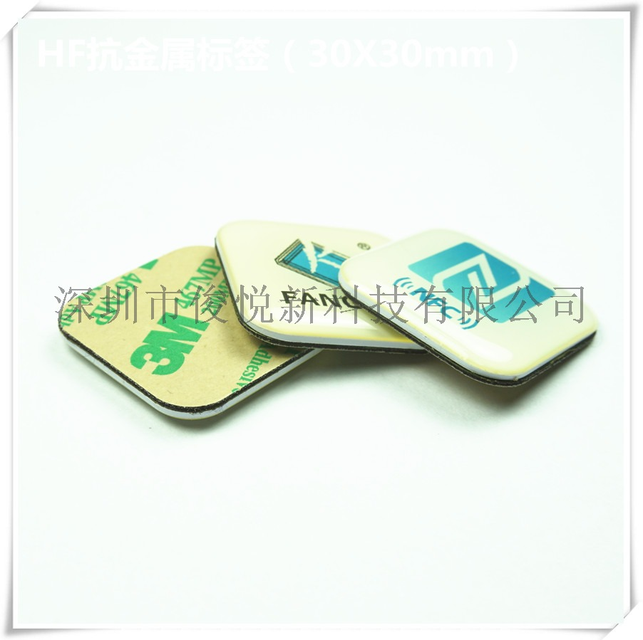 HF抗金属标签(30X30mm)副本
