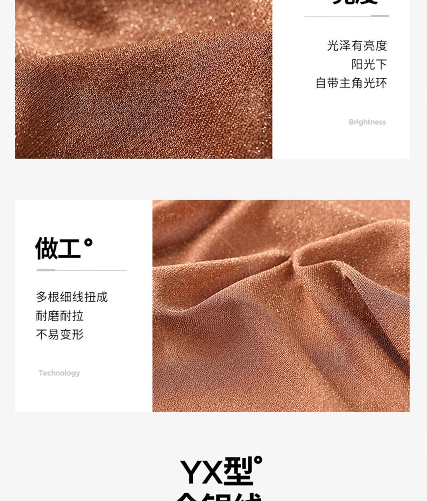 YX型-金银线详情_25.jpg