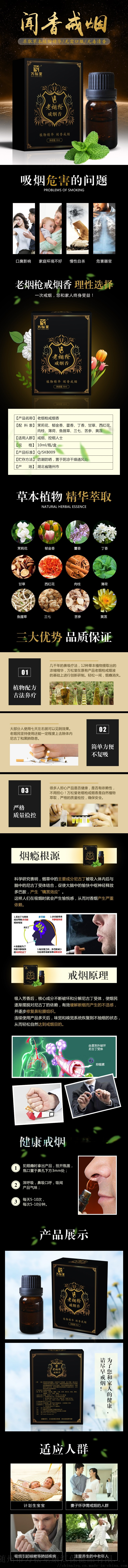 戒烟香详情页.jpg