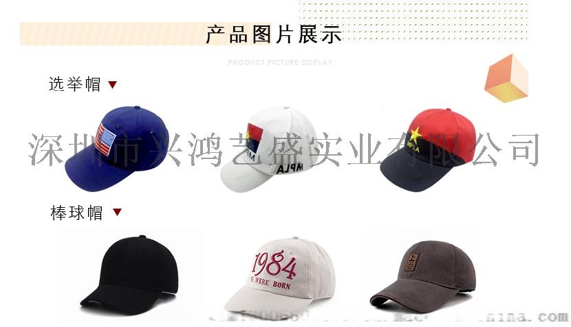 帽子定制-平沿帽定做-棒球帽定制145141225