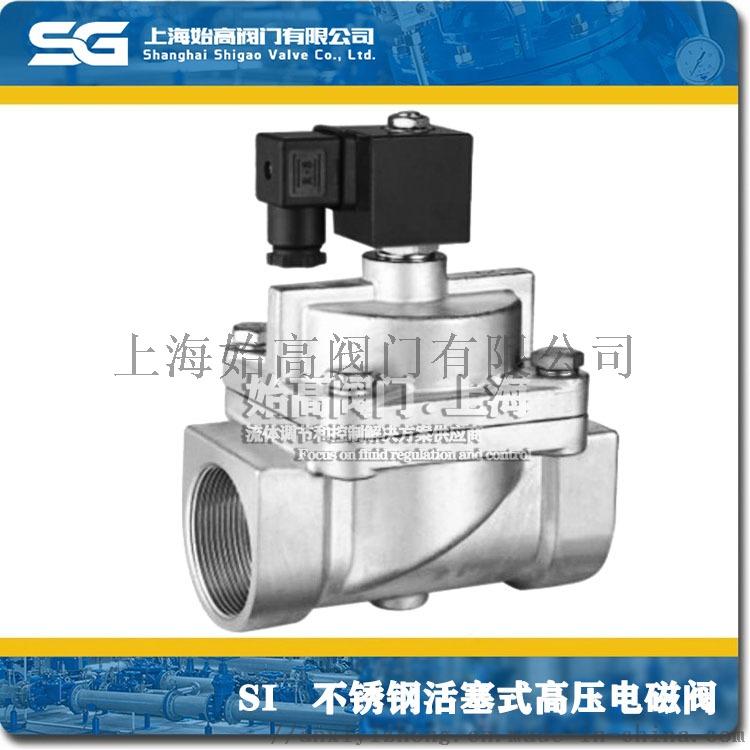 不锈钢活塞式高压电磁阀,SI系列两位两通电磁阀928628435