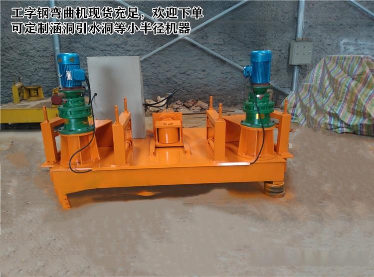 贵州贵阳冷弯机22号工字钢冷弯机