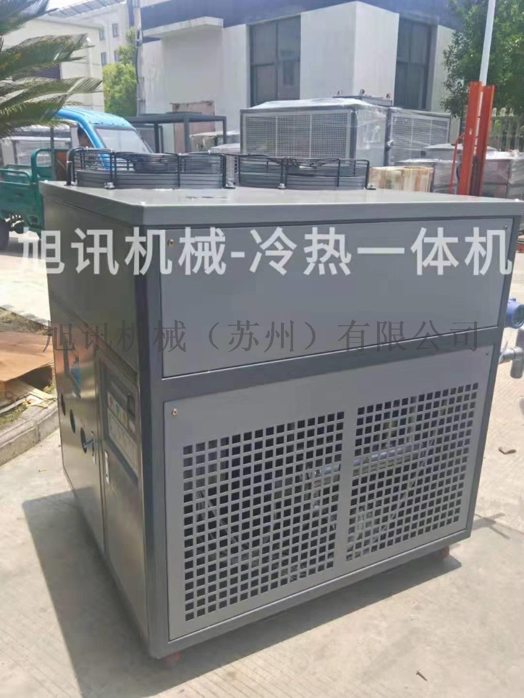 苏州昆山冷热一体机 冷油机 **控温厂家定制122251145
