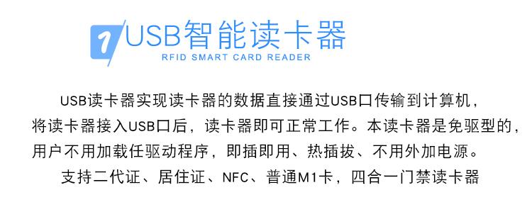 二代證居住證NFC銀行卡IC卡門禁系統讀卡器1_04.jpg