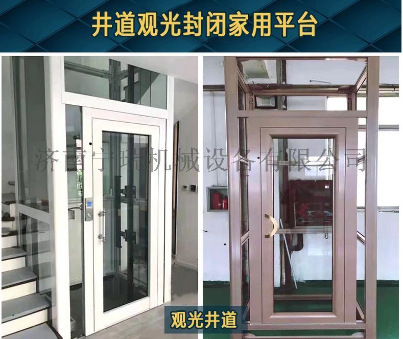 液压升降电梯 小型家用升降电梯 别墅升降机144012325