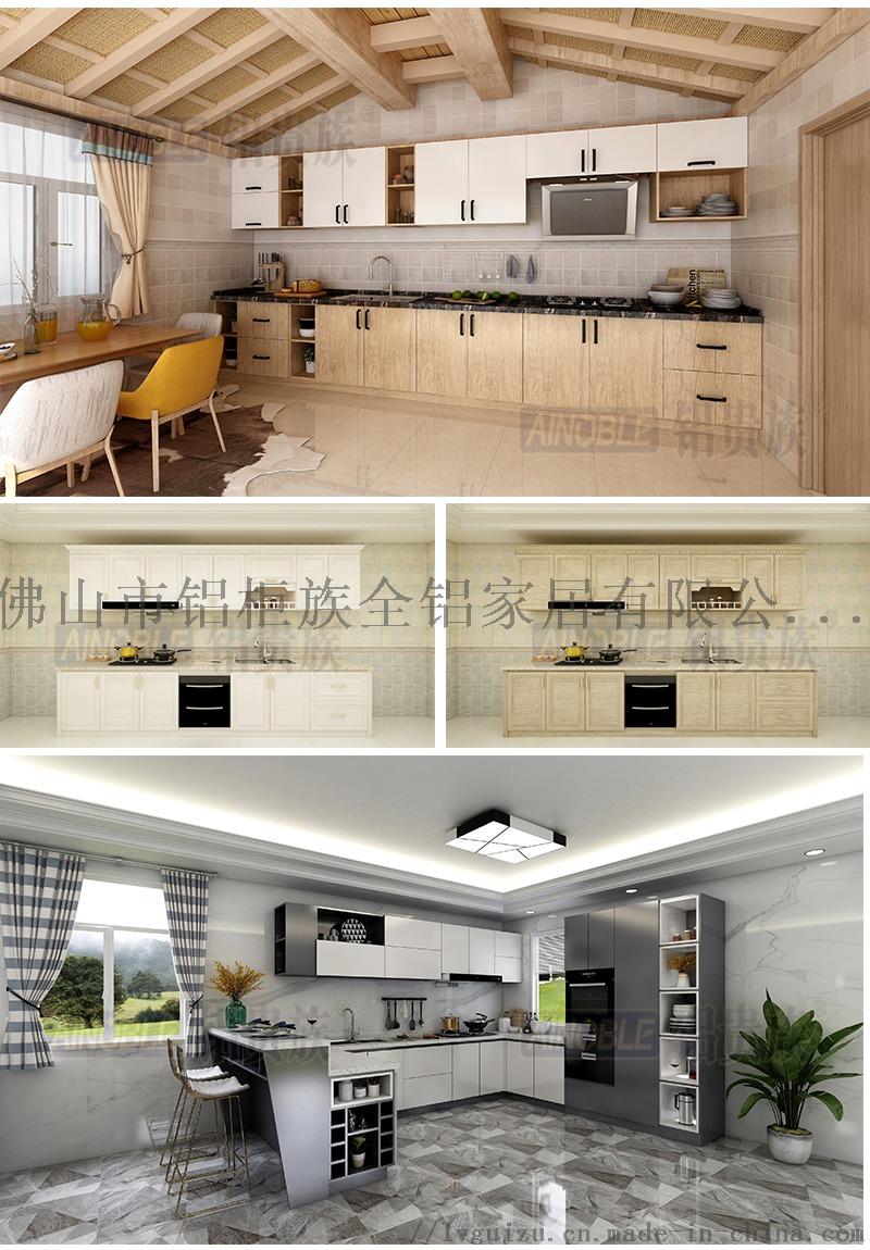 全铝家具铝材全铝橱柜型材铝合金整体橱柜 全铝柜子142920035