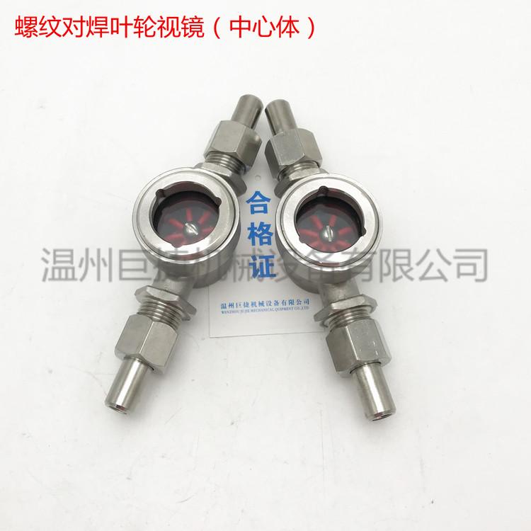 DN15中心体对焊叶轮视镜 活动式对流量指示器143340265