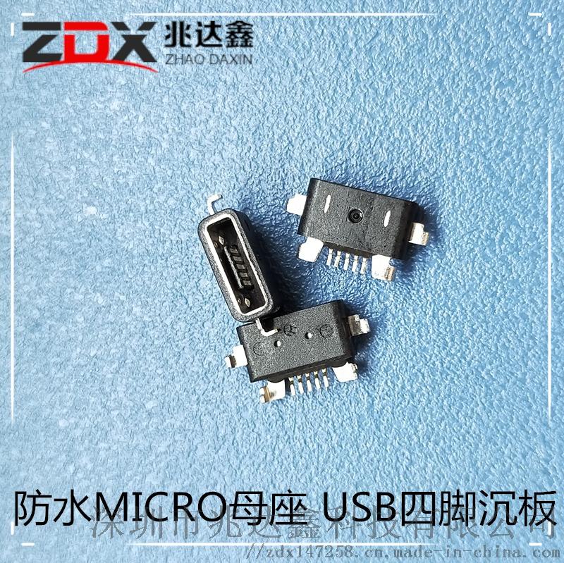 防水MICRO母座USB四腳沉板 (4).jpg