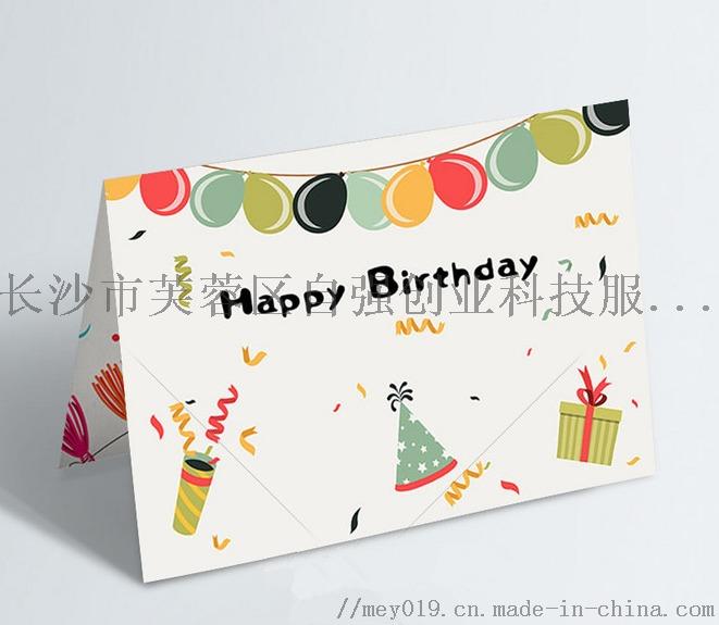 广告文具店印贺卡的铜版纸名片印刷机106770695