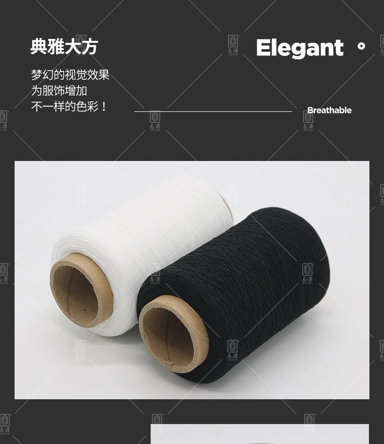 280D-75D-氨纶涤纶橡筋线-_11.jpg