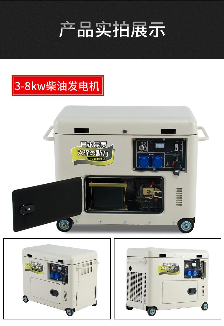 静音7kw小型柴油发电机品质104375362