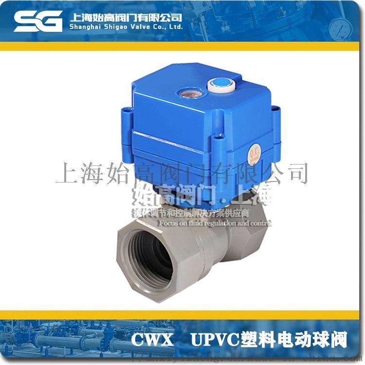 CWX塑料电动球阀2.jpg