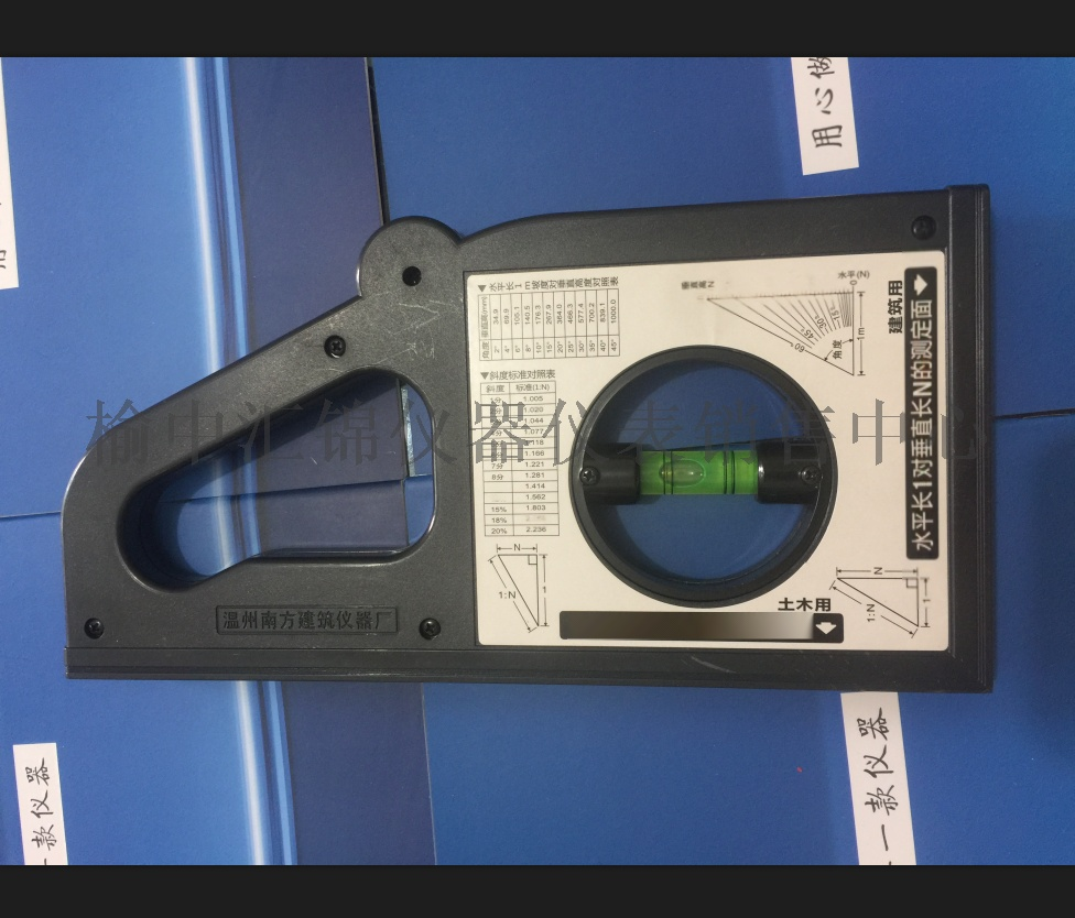西安JZC-B2型坡度測儀13572886989909563355