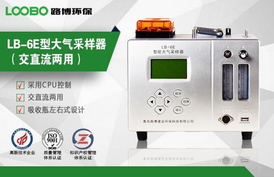 6E型大气采样器.jpg