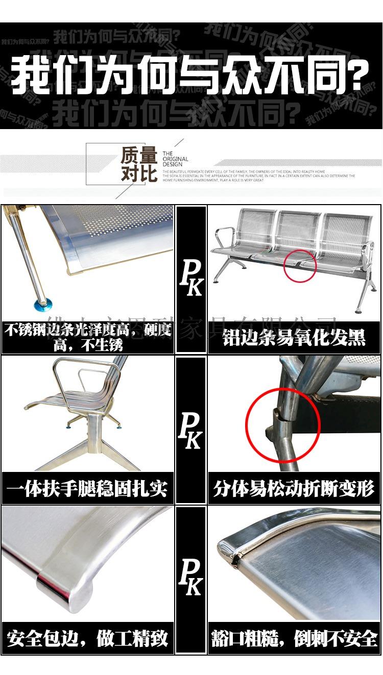 不锈钢座椅-不锈钢连排椅-不锈钢长椅子134436095