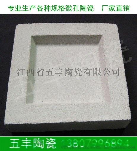 """微孔陶瓷过滤砖、微孔陶瓷过滤板 1、产品介绍: 我公司生产的""""五峰山""""牌微孔陶瓷膜过滤砖、板系列产品是与上海飞机制造厂合作研制开发的,采用陶瓷骨料颗粒、结合剂、768898955"""