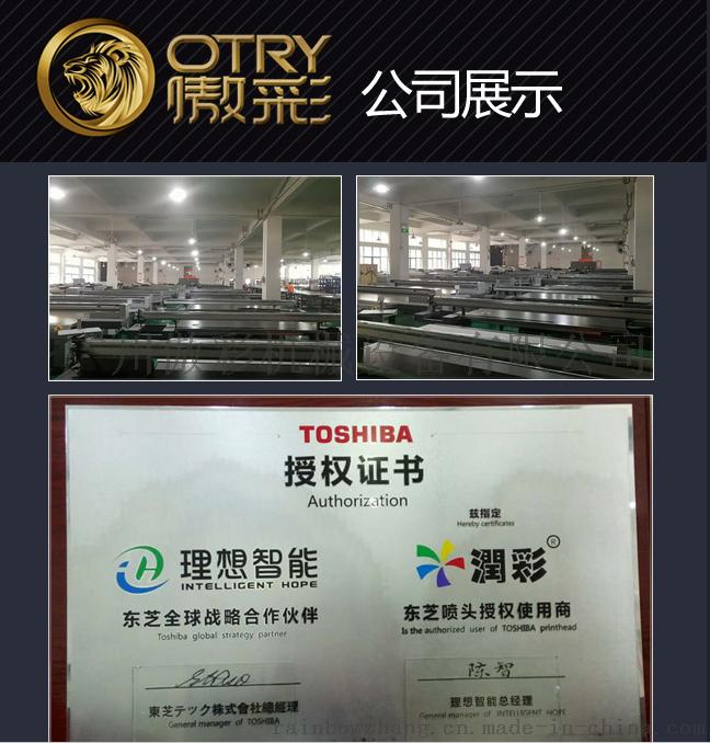 手机玻璃钢化膜东芝工业高精度喷头UV平板打印机63127115