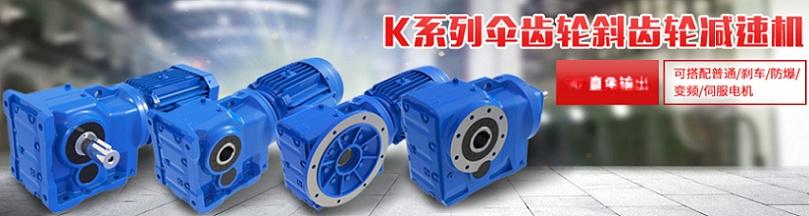 直角减速电机K.png