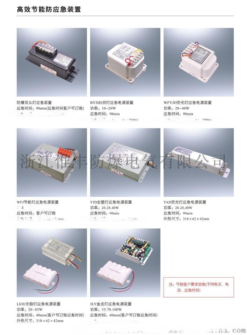 電子鎮流器-0-02