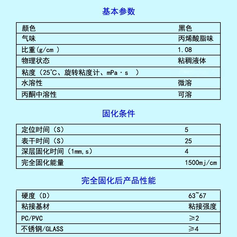 聚氨酯热熔胶,充电线圈胶水,PUR热熔胶127774835