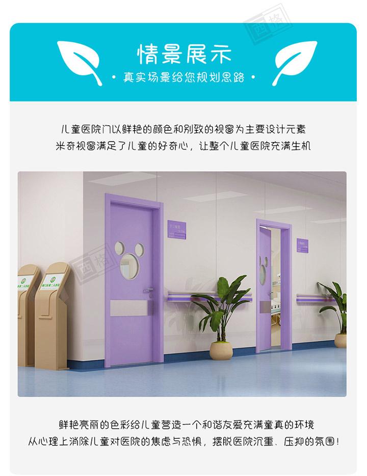 HPL儿童医院门-单开门-Y17浅紫罗兰-米奇视窗-中部防撞带_07.jpg