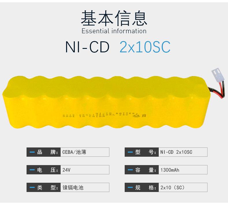 NICD2x10SC_03.jpg