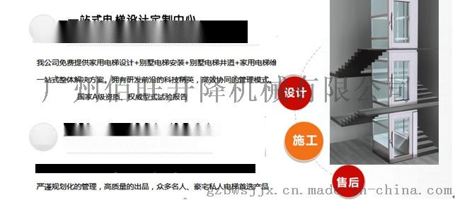 小型別墅電梯廠家直供深圳惠州珠海深圳別墅家用電梯67106265