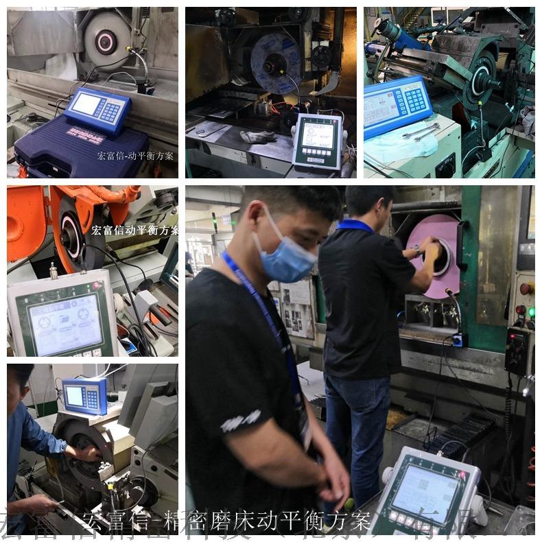 江西无心磨床动平衡台湾宏富信进口动平衡仪现场调试124062952
