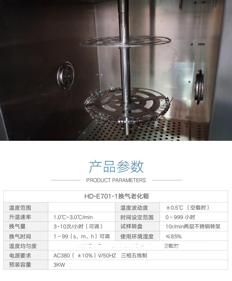 HD-E701-1换气老化箱-06.jpg