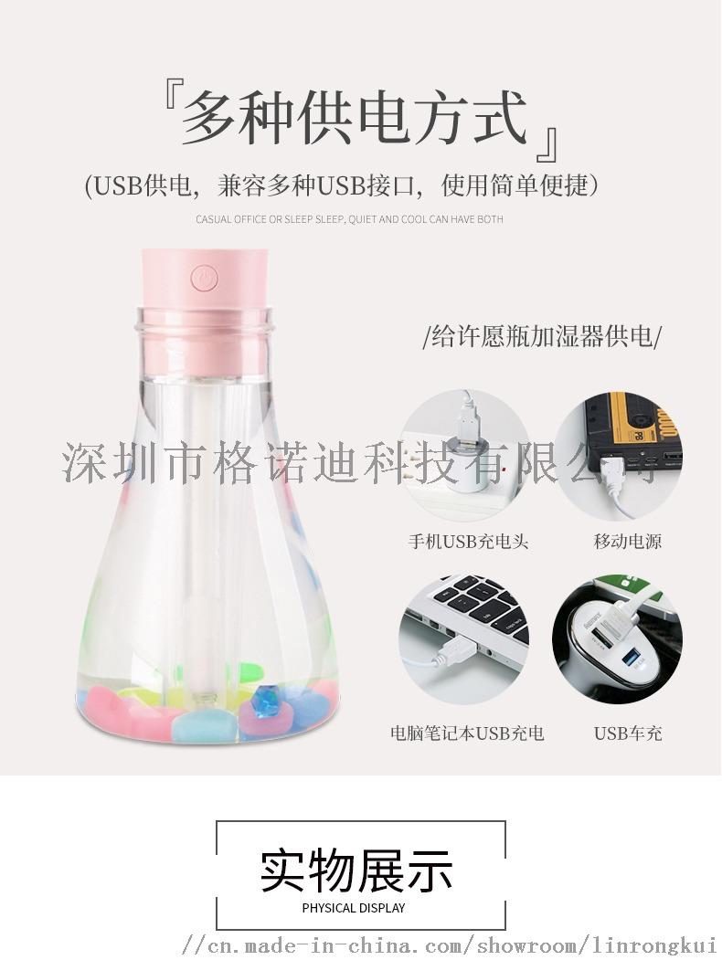 许愿瓶加湿器_18.jpg