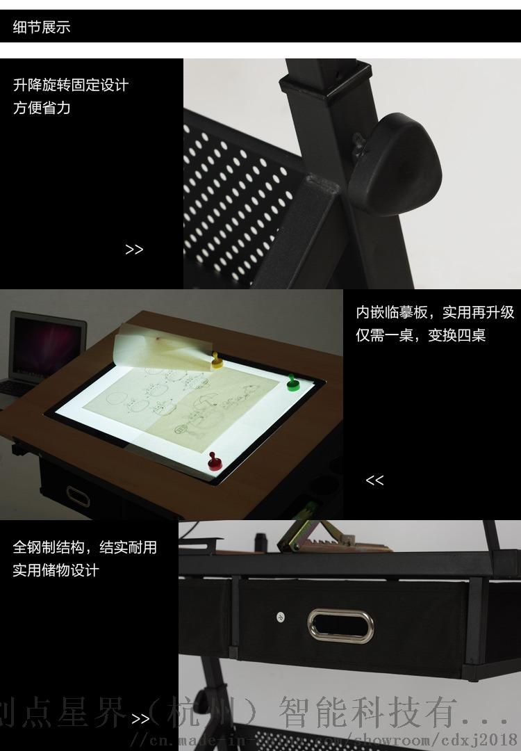绘图桌_08.jpg