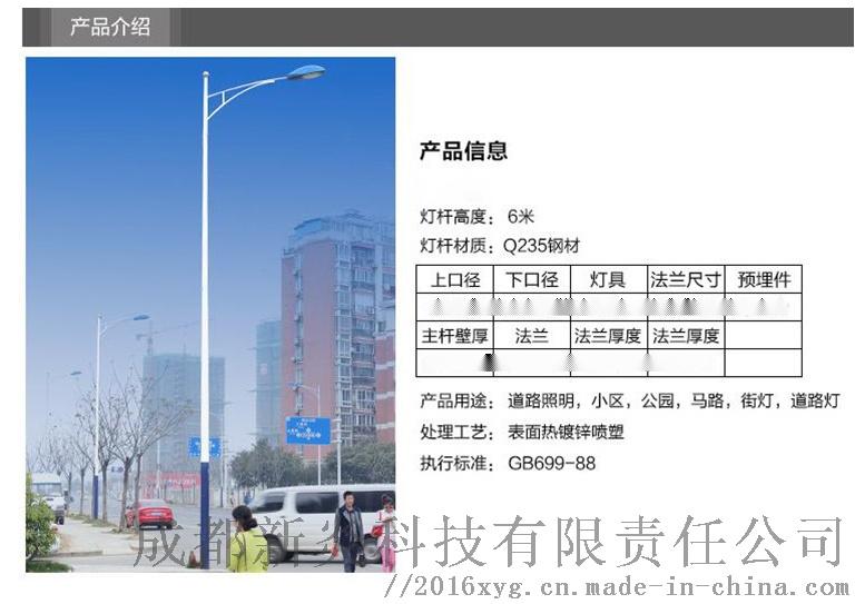 四川8米單臂路燈生產廠家8M50W90902155